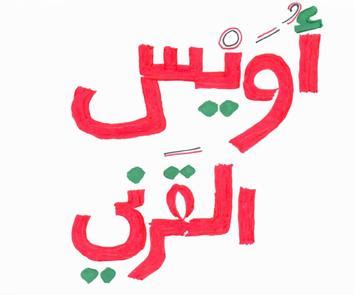 Uwais Al Qarni Memberikan Syafaat di Akhirat?