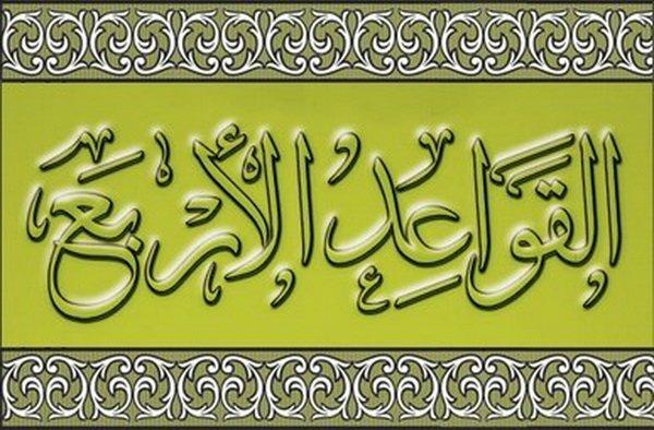 Mutiara Kitab Qawaidul Arba