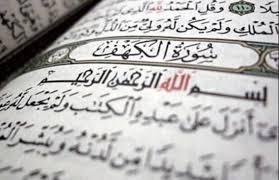 Dalil Keutamaan 10 Ayat Pertama Dan Terakhir Surat Al Kahfi - bimbinganislam.com