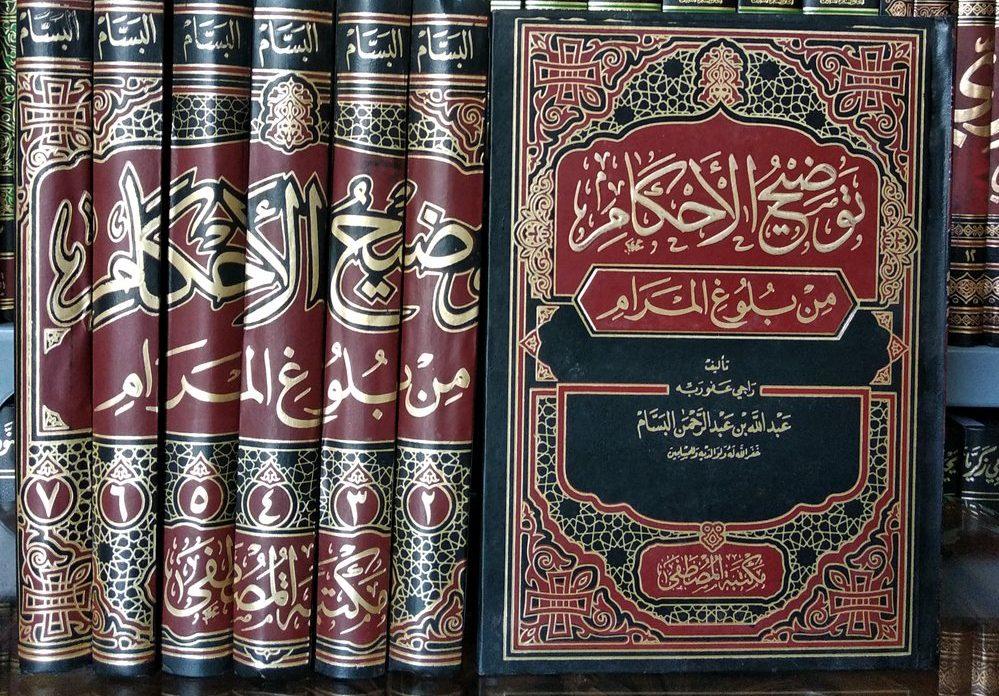 Orang Awam Menyimpulkan Hukum Fiqih Tanpa Guru & Kitab Fiqih, Bolehkah bimbingan islam