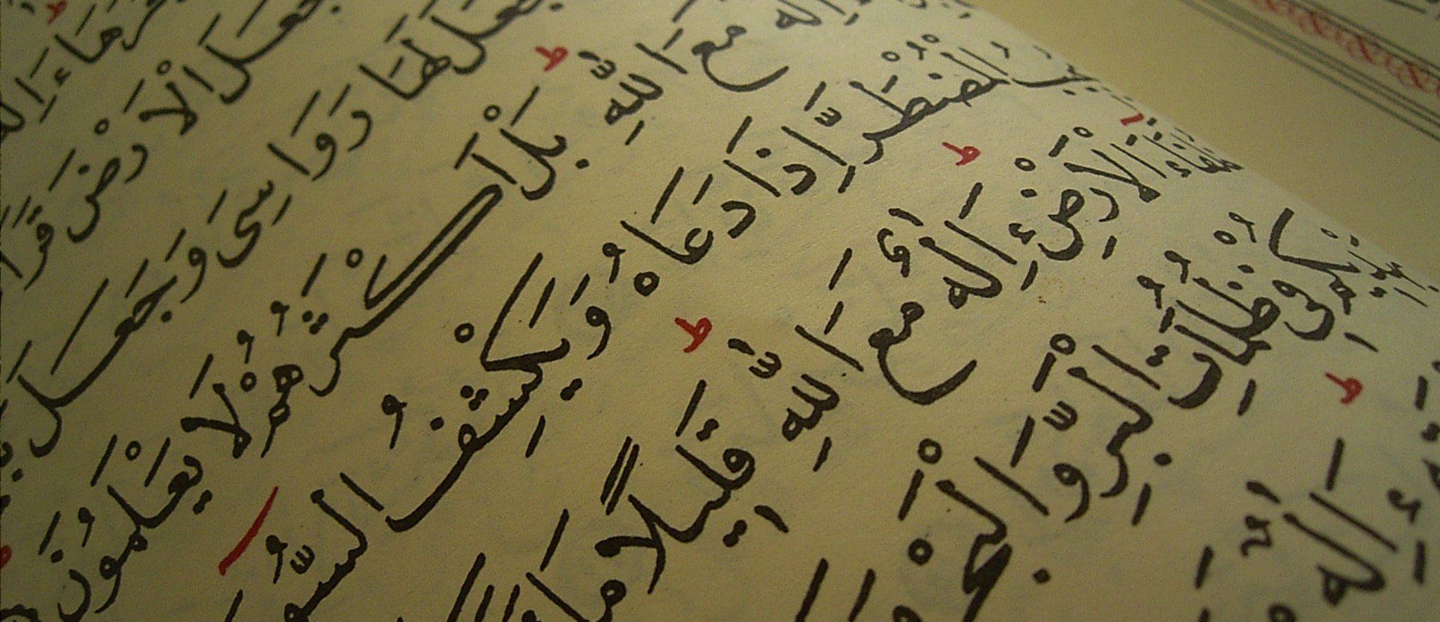 Hukum Ruqyah Dalam Islam Beserta Dalilnya Lengkap