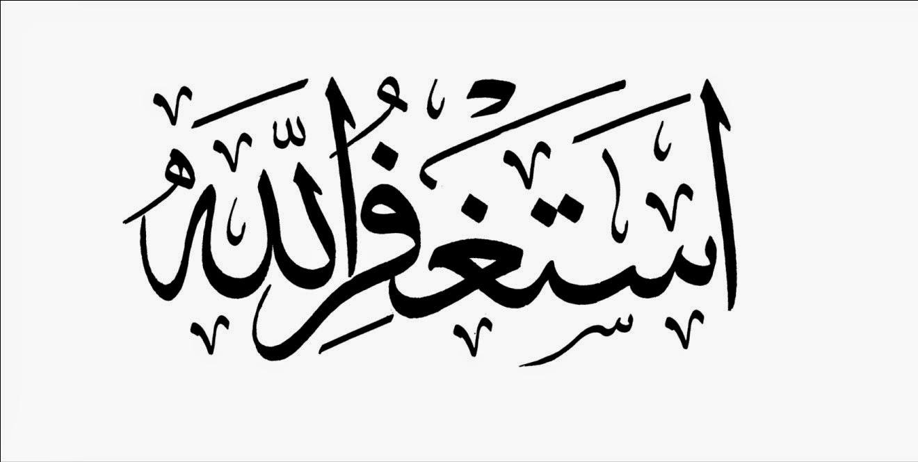 Hukum Membaca Istighfar Saat Shalat bimbingan islam