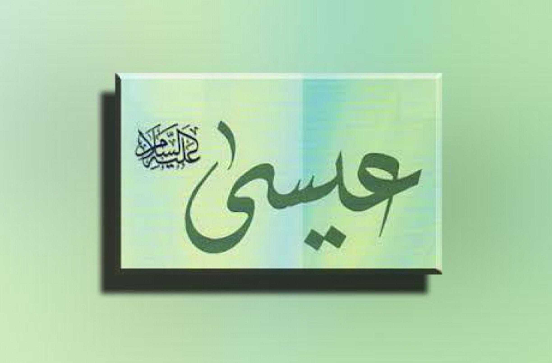 Bolehkah Mengucapkan Syahadat Ditambah Nabi Isa Adalah Hamba Allah bimbingan islam