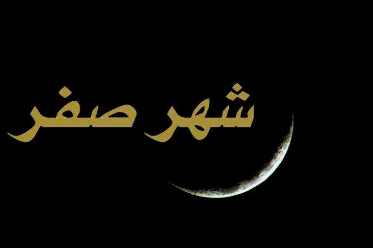 Bulan Shafar Bulan Kesialan dan Bala', benarkah?
