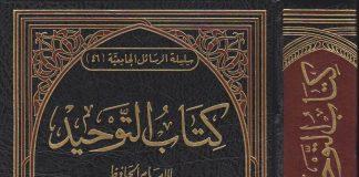Nasehat Bagi Mahasiswa Jurusan Aqidah dan Filsafat Islam bimbingan islam