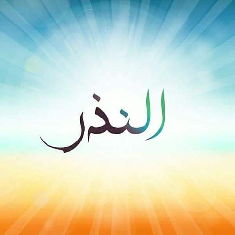 Nazar yang Lupa Ditunaikan, Bagaimana Cara Mengganti Hal Itu bimbingan islam