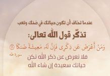 Banyak Berdzikir kepada Allah bimbingan islam
