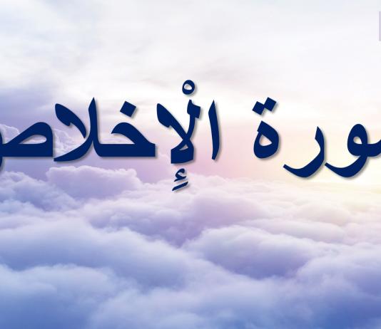 Inilah 5 Keutamaan Surat Al-Ikhlash bimbingan islam