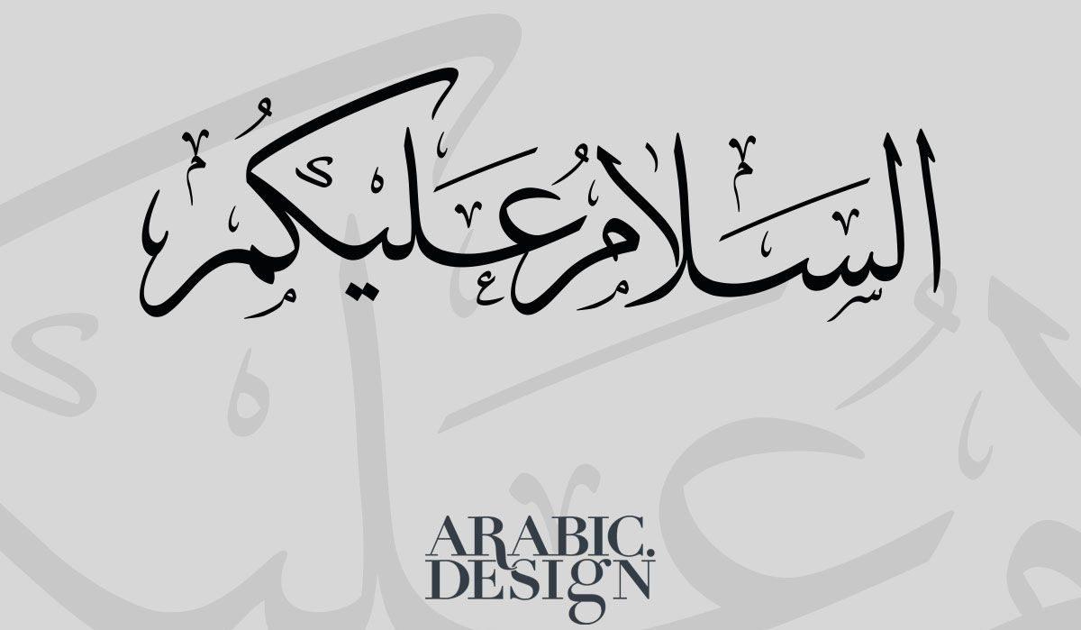 Ucapan Salam Bukan Assalamualaikum Apakah Berpahala bimbingan islam