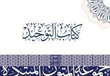 Istiqomah Dakwah Tauhid Kepada Keluarga bimbingan islam